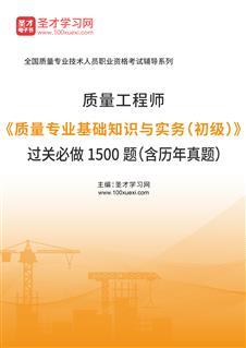 质量工程师《质量专业基础知识与实务(初级)》过关必做1500题(含历年真题)