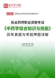 2020年执业药师资格(中药学综合知识与技能)历年真题与考前押题详解