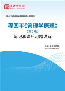程国平《管理学原理》(第2版)笔记和课后习题详解