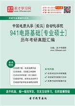 中国地质大学(武汉)自动化学院941电路基础[专业硕士]历年考研真题汇编