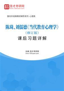 陈琦、刘儒德《当代教育心理学》(修订版)课后习题详解