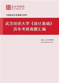 武汉纺织大学《设计基础》历年考研真题汇编