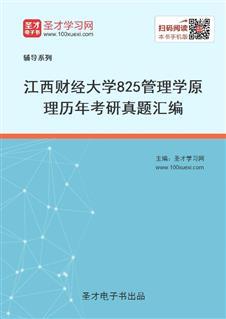 江西财经大学《825管理学原理》历年考研真题汇编