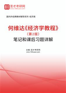 何维达《经济学教程》(第2版)笔记和课后习题详解