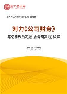 刘力《公司财务》笔记和课后习题(含考研真题)详解