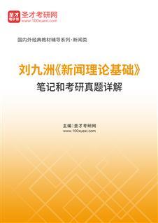 刘九洲《新闻理论基础》笔记和考研真题详解