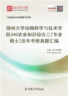 扬州大学动物科学与技术学院340农业知识综合二[专业硕士]历年考研真题汇编