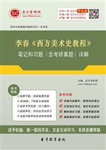 李春《西方美术史教程》笔记和习题(含考研真题)详解