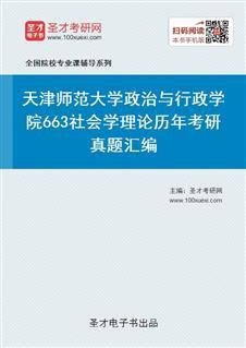 天津师范大学政治与行政学院《663社会学理论》历年考研真题汇编