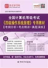 2020年3月全国计算机等级考试《四级操作系统原理》专用教材【考纲分析+考点精讲+真题演练】