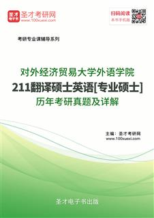 对外经济贸易大学英语学院《211翻译硕士英语》[专业硕士]历年考研真题及详解