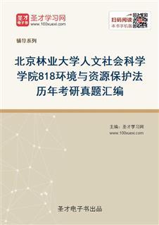 北京林业大学人文社会科学学院《818环境与资源保护法》历年考研真题汇编