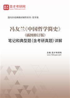 冯友兰《中国哲学简史》(插图修订版)笔记和典型题(含考研真题)详解