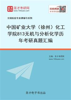 中国矿业大学(徐州)化工学院《813无机与分析化学》历年考研真题汇编