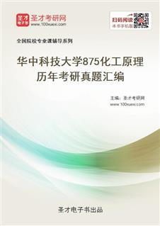 华中科技大学《875化工原理》历年考研真题汇编