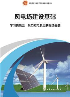 学习情境五 风力发电机组的现场安装