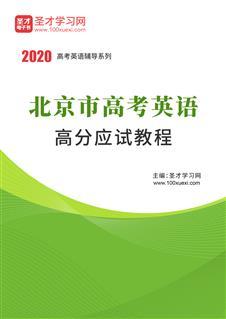 2020年北京市高考英语高分应试教程
