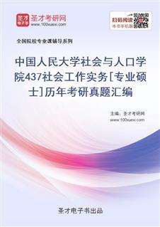 中国人民大学社会与人口学院《437社会工作实务》[专业硕士]历年考研真题汇编