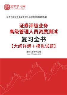 2020年证券评级业务高级管理人员资质测试复习全书【大纲详解+模拟试题】