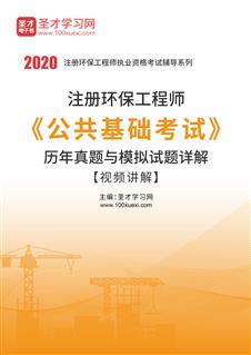 2020年注册环保工程师《公共基础考试》历年真题与模拟试题详解【视频讲解】