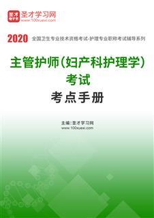 2020年主管护师(妇产科护理学)考试考点手册