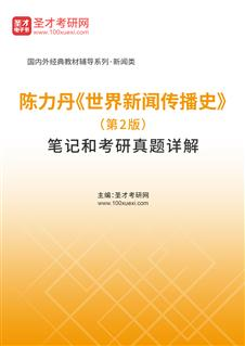 陈力丹《世界新闻传播史》(第2版)笔记和考研真题详解