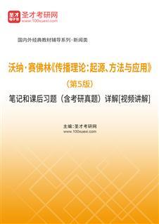 沃纳·赛佛林《传播理论:起源、方法与应用》(第5版)笔记和课后习题(含考研真题)详解[视频讲解]
