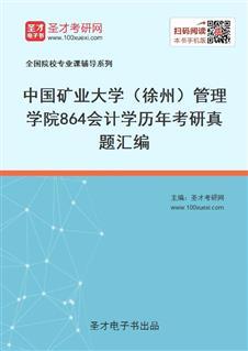 中国矿业大学(徐州)管理学院《864会计学》历年考研真题汇编