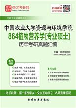 中国农业大学资源与环境学院864植物营养学[专业硕士]历年考研真题汇编
