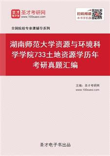 湖南师范大学资源与环境科学学院《733土地资源学》历年考研真题汇编