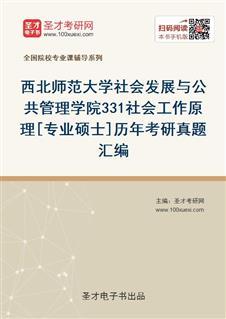 西北师范大学社会发展与公共管理学院《331社会工作原理》[专业硕士]历年考研真题汇编