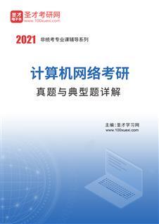 2021年计算机网络考研真题与典型题详解