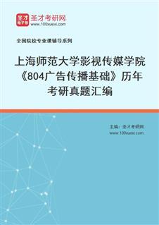 上海师范大学人文与传播学院《804广告传播基础》历年考研真题汇编