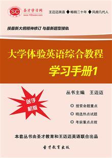 大学体验英语综合教程学习手册1