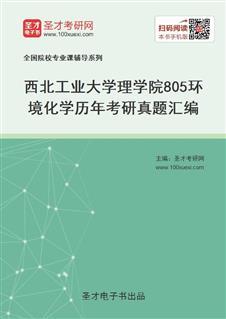 西北工业大学理学院《805环境化学》历年考研真题汇编