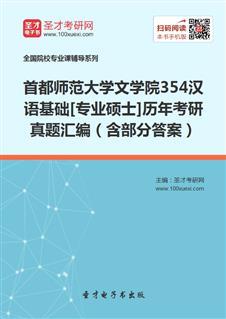 首都师范大学文学院《354汉语基础》[专业硕士]历年考研真题汇编(含部分答案)