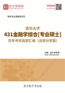 清华大学《431金融学综合》[专业硕士]历年考研真题汇编(含部分答案)