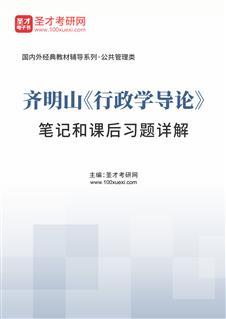 齐明山《行政学导论》笔记和课后习题详解