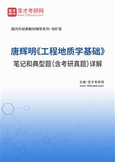 唐辉明《工程地质学基础》笔记和典型题(含考研真题)详解