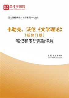 韦勒克、沃伦《文学理论》(新修订版)笔记和考研真题详解