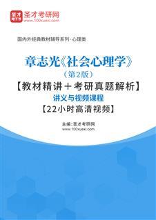 章志光《社会心理学》(第2版)【教材精讲+考研真题解析】讲义与视频课程【22小时高清视频】