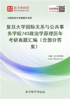 复旦大学国际关系与公共事务学院《743政治学原理》历年考研真题汇编(含部分答案)