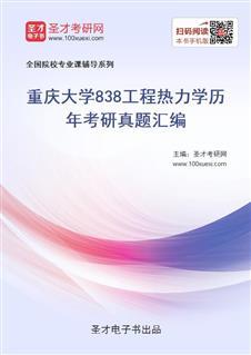 重庆大学《838工程热力学》历年考研真题汇编