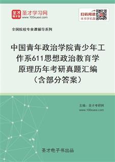 中国青年政治学院青少年工作系《611思想政治教育学原理》历年考研真题汇编 (含部分答案)