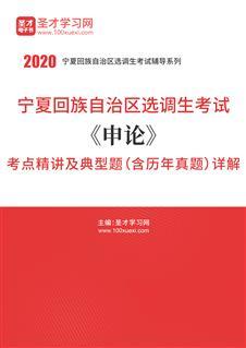 2020年宁夏回族自治区选调生考试《申论》考点精讲及典型题(含历年真题)详解