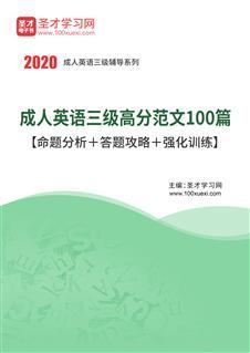 2020年成人英语三级高分范文100篇【命题分析+答题攻略+强化训练】