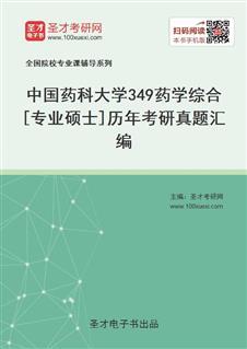 中国药科大学349药学综合[专业硕士]历年考研真题汇编