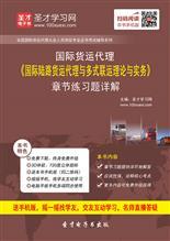 2018年国际货运代理《国际陆路货运代理与多式联运理论与实务》章节练习题详解