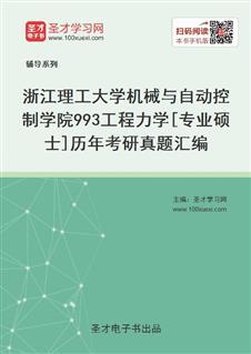 浙江理工大学机械与自动控制学院《993工程力学》[专业硕士]历年考研真题汇编