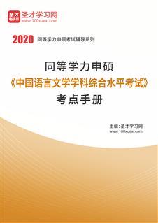 2020年同等学力申硕《中国语言文学学科综合水平考试》考点手册